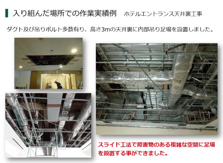 屋内天井工事例6
