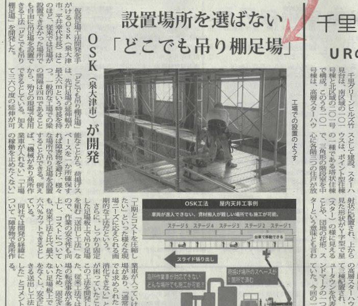 建設新聞に「どこでも吊り棚足場」が掲載されました。