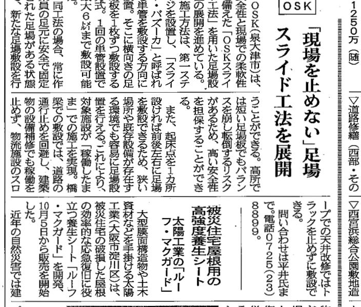 建通新聞にOSKスライド工法が掲載されました。